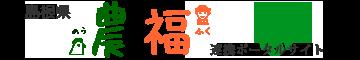 島根県農福連携ポータルサイト